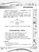 Энциклопедия младшего школьника (+ CD) — фото, картинка — 13