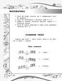 Энциклопедия младшего школьника (+ CD) — фото, картинка — 14