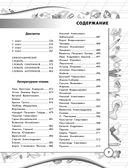 Энциклопедия младшего школьника (+ CD) — фото, картинка — 5