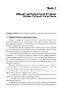 Теория государства и права — фото, картинка — 10