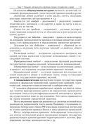 Теория государства и права — фото, картинка — 13