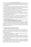 Теория государства и права — фото, картинка — 14