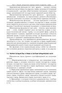 Теория государства и права — фото, картинка — 15