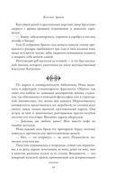 Железные франки — фото, картинка — 10
