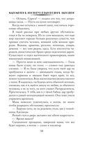 Магометрия. Институт благородных чародеек — фото, картинка — 14