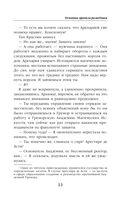 Основные правила разведчика — фото, картинка — 10