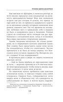 Основные правила разведчика — фото, картинка — 12