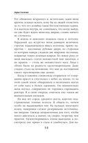 Основные правила разведчика — фото, картинка — 13