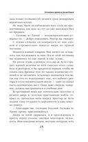 Основные правила разведчика — фото, картинка — 14
