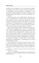 Основные правила разведчика — фото, картинка — 5