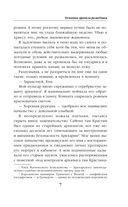 Основные правила разведчика — фото, картинка — 6