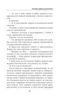 Основные правила разведчика — фото, картинка — 8