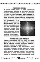 Астрономия — фото, картинка — 13
