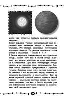 Астрономия — фото, картинка — 14