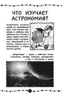 Астрономия — фото, картинка — 3