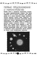 Астрономия — фото, картинка — 7