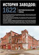 Горнозаводская цивилизация — фото, картинка — 12