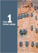 Горнозаводская цивилизация — фото, картинка — 14