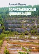Горнозаводская цивилизация — фото, картинка — 3