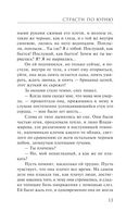 Страсти по Юрию — фото, картинка — 13