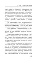 Страсти по Юрию — фото, картинка — 15