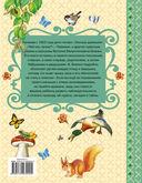 Любимые сказки о животных — фото, картинка — 1