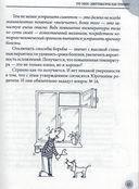 36 и 6 вопросов о температуре. Как помочь ребенку при повышении температуры тела: книга для мам и пап — фото, картинка — 11