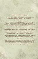 Гравити Фолз. Легенда о живогрызе — фото, картинка — 2