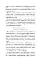 Превращение — фото, картинка — 9