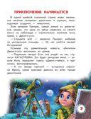 Сказочная азбука — фото, картинка — 4