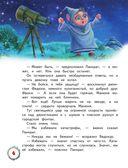 Сказочная азбука — фото, картинка — 5