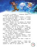 Сказочная азбука — фото, картинка — 6
