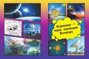 О космосе — фото, картинка — 4