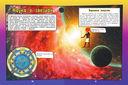 О космосе — фото, картинка — 6