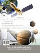 О космосе — фото, картинка — 9