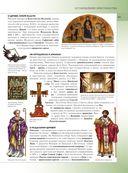 Рыцари. Полная энциклопедия — фото, картинка — 9