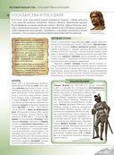 Рыцари. Полная энциклопедия — фото, картинка — 10