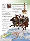 Рыцари. Полная энциклопедия — фото, картинка — 11
