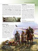 Рыцари. Полная энциклопедия — фото, картинка — 13