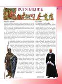 Рыцари. Полная энциклопедия — фото, картинка — 3