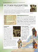 Рыцари. Полная энциклопедия — фото, картинка — 4