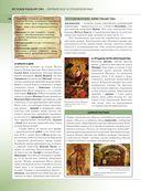 Рыцари. Полная энциклопедия — фото, картинка — 8