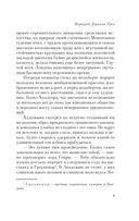 Портрет Дориана Грея (м) — фото, картинка — 6
