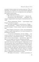 Портрет Дориана Грея (м) — фото, картинка — 12