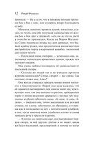 Смерть речного лоцмана — фото, картинка — 11