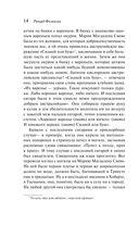 Смерть речного лоцмана — фото, картинка — 13