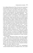 Смерть речного лоцмана — фото, картинка — 14
