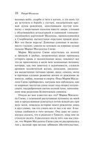 Смерть речного лоцмана — фото, картинка — 9