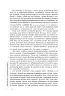 Москва. Лица улиц. Продолжение легенд — фото, картинка — 7