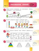Графические диктанты и упражнения — фото, картинка — 1